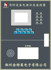 消防设备电源状态监控器(壁挂式)