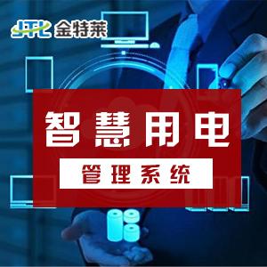 智慧安全用电管理系统