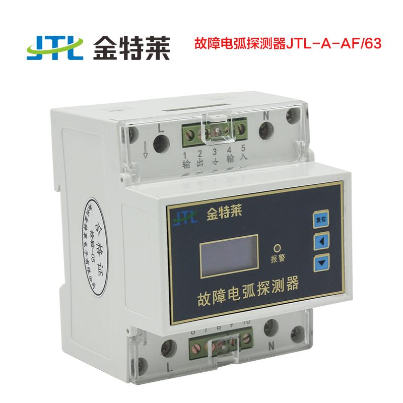 故障电弧探测器