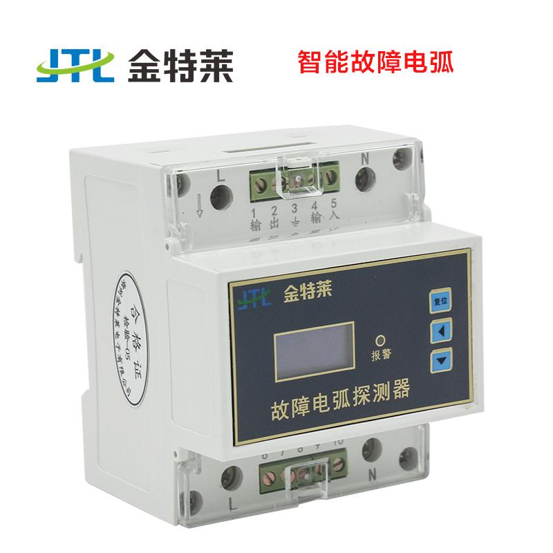 智能故障电弧探测器