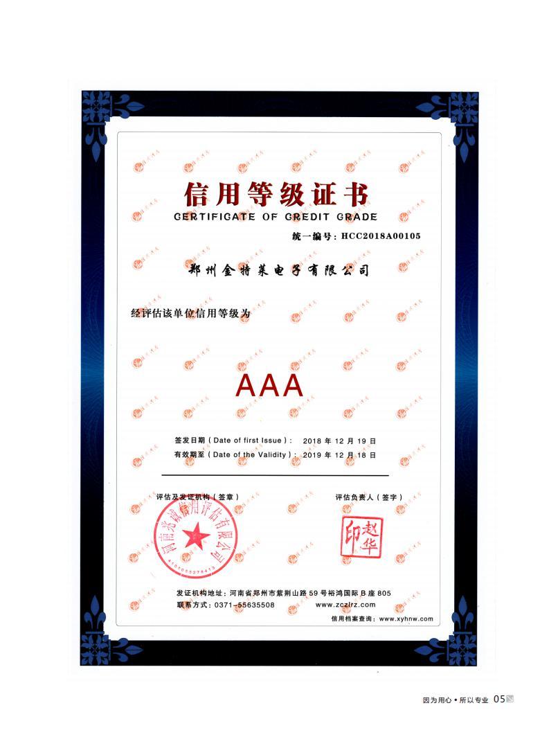 信用等级证书—郑州金特