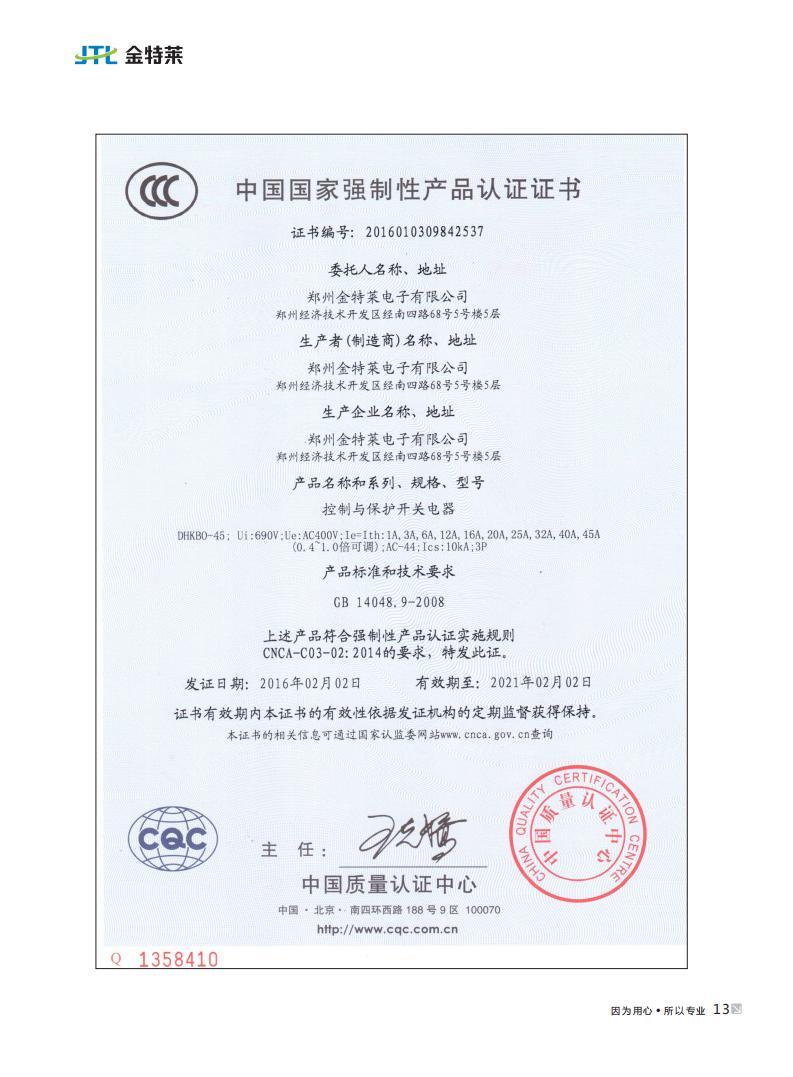 郑州金特莱3C认证