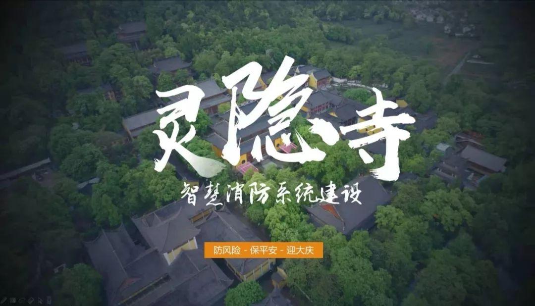 智慧消防|郑州金特莱