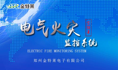 电气火灾探测器