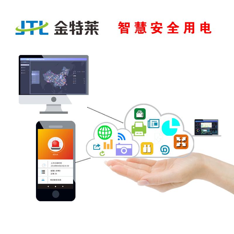 智慧用电管理系统-郑州金特莱