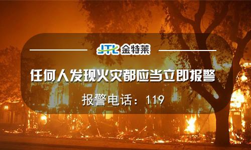 119消防
