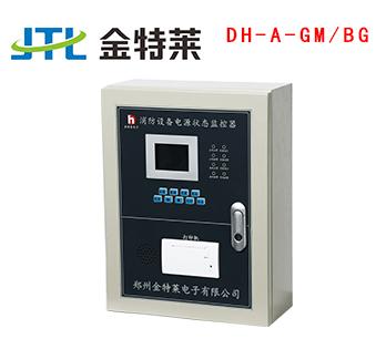 消防设备电源状态监控器