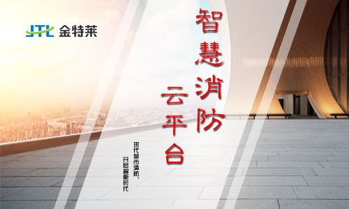 电气火灾监控系统设计施工验收规范-郑州金特莱