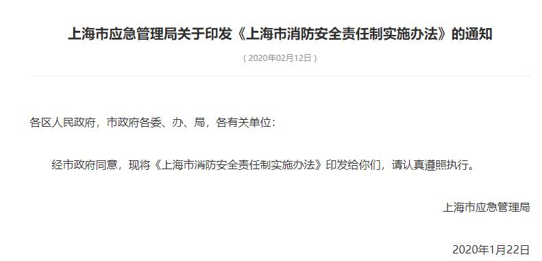 上海市消防安全责任制实施办法