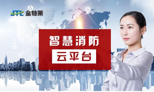 NB-IoT技术促进智慧用电和智慧消防的发展-郑州金特莱